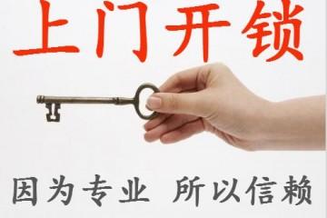 专业开锁公司讲述开锁原理